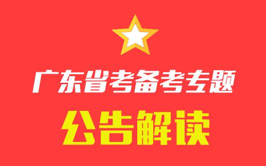 2018年广东省公务员考试公告